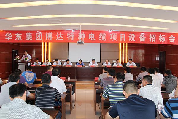 华东集团博达特种电缆项目设备招标