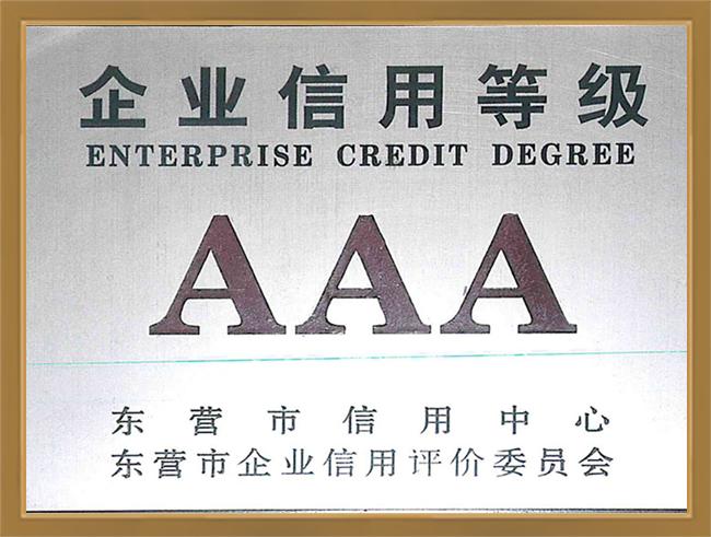 企业信用3A证书