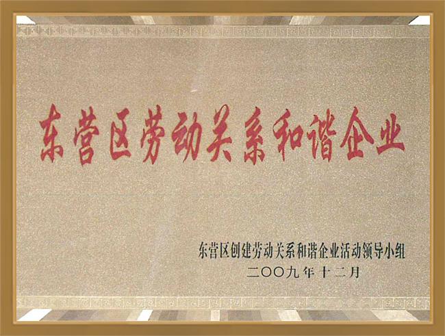 東營區勞動關系和諧企業