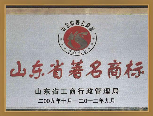 山東省著名商標