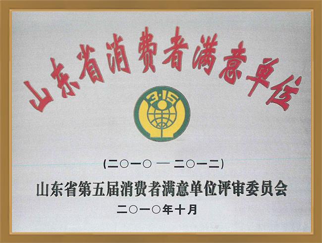 山東省消費者滿意單位