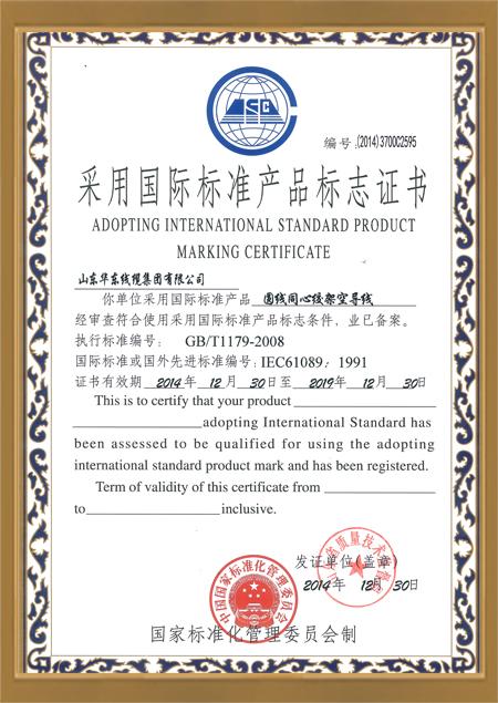 圆线同心国标证书